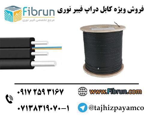 فروش ویژه کابل دراپ فیبر نوری